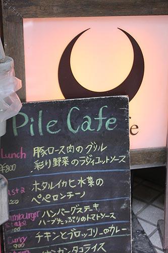 pile cafeの入り口の看板。見逃すと気付かずに通り過ぎてしまうかも