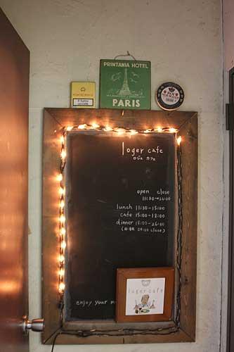 loger cafe(ロジェカフェ):入口