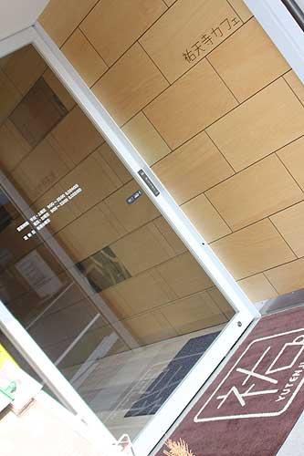 祐天寺カフェは少し商店街から離れたところにあります