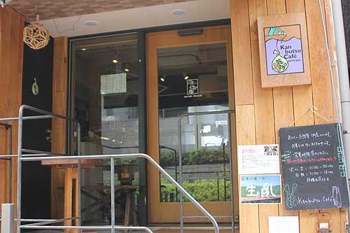 Kanbutsu Cafe(カンブツ カフェ):外観
